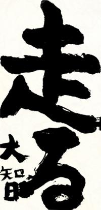 株式会社旅と平和は、走る.jp の活動に賛同します