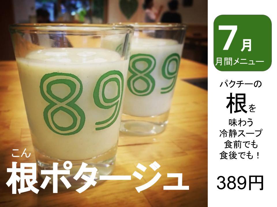 201607根ポタージュ