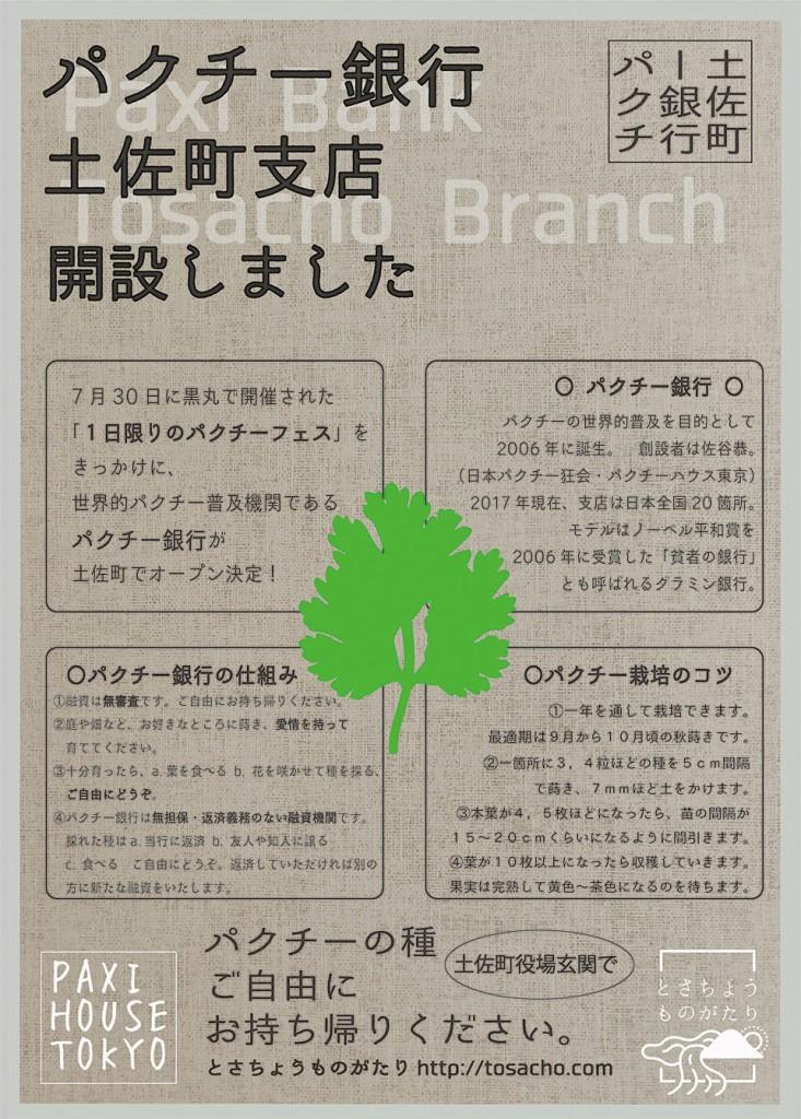 パクチー銀行のコピー