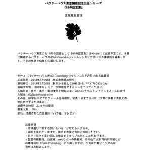 応募要項(pdf)