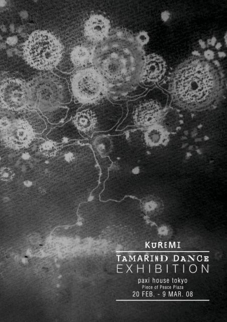 タマリンドダンス