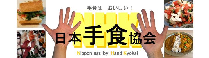 日本手食協会
