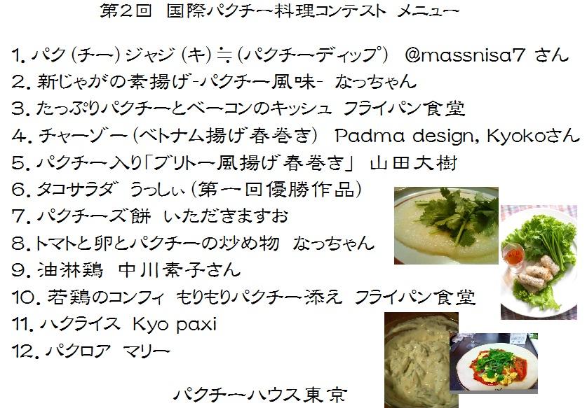 第2回国際パクチー料理コンテストメニュー